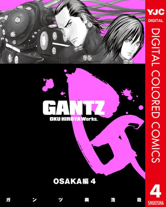 GANTZ カラー版 OSAKA編 4-電子書籍-拡大画像