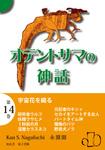 オテントサマの神話 第14巻「宇宙花を織る」-電子書籍