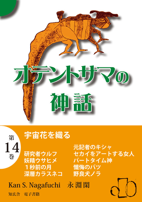 オテントサマの神話 第14巻「宇宙花を織る」拡大写真