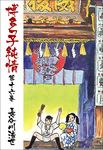 博多っ子純情 16-電子書籍
