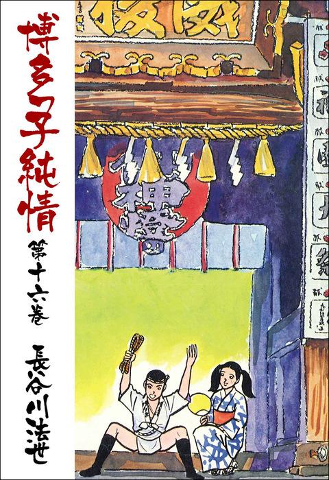 博多っ子純情16-電子書籍-拡大画像