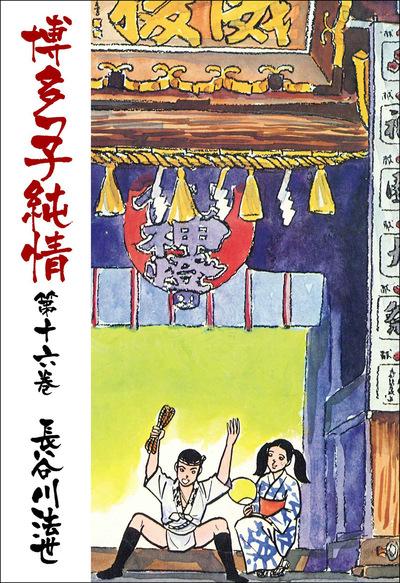 博多っ子純情16-電子書籍