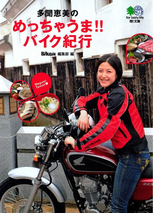 多聞恵美のめっちゃうま!!バイク紀行-電子書籍-拡大画像