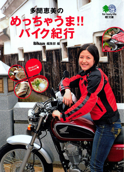 多聞恵美のめっちゃうま!!バイク紀行-電子書籍