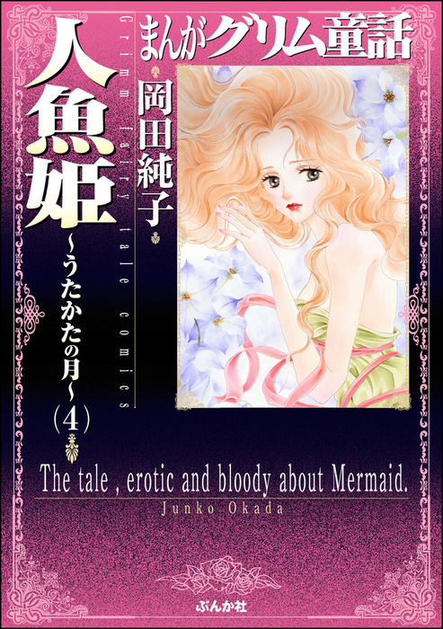 まんがグリム童話 人魚姫~うたかたの月~ 4巻拡大写真