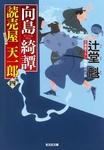向島綺譚~読売屋 天一郎(四)~-電子書籍