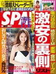 週刊SPA! 2016/3/8号-電子書籍