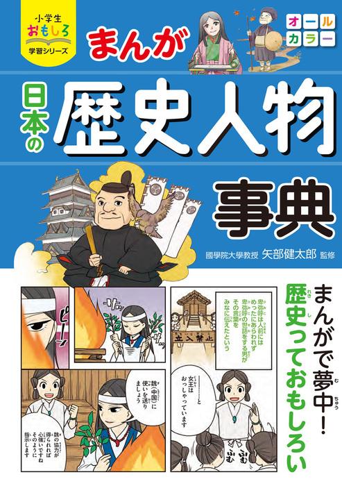 小学生おもしろ学習シリーズ まんが 日本の歴史人物事典拡大写真