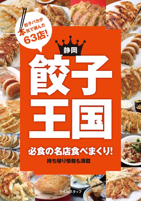 静岡 餃子王国-電子書籍-拡大画像