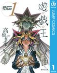 遊☆戯☆王 モノクロ版 1-電子書籍