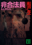 非合法員-電子書籍
