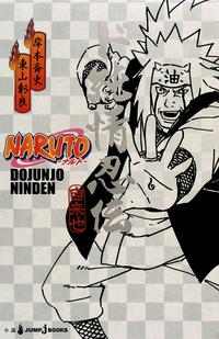 NARUTO―ナルト― ド純情忍伝