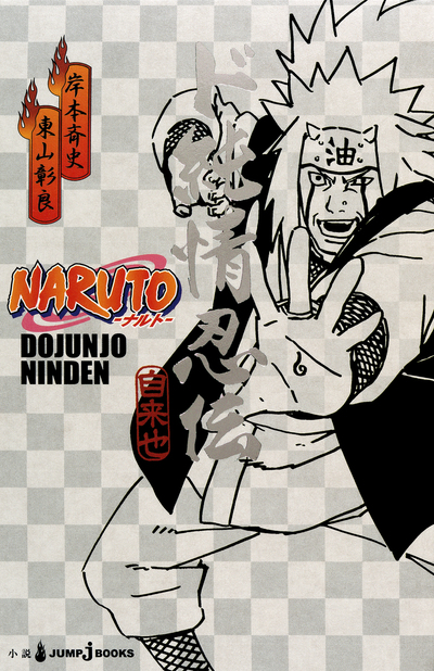 NARUTO―ナルト― ド純情忍伝-電子書籍