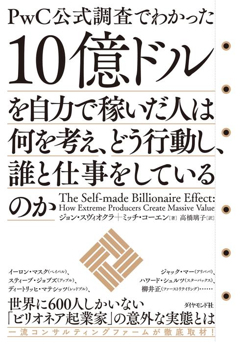 10億ドルを自力で稼いだ人は何を考え、どう行動し、誰と仕事をしているのか拡大写真