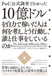 10億ドルを自力で稼いだ人は何を考え、どう行動し、誰と仕事をしているのか-電子書籍