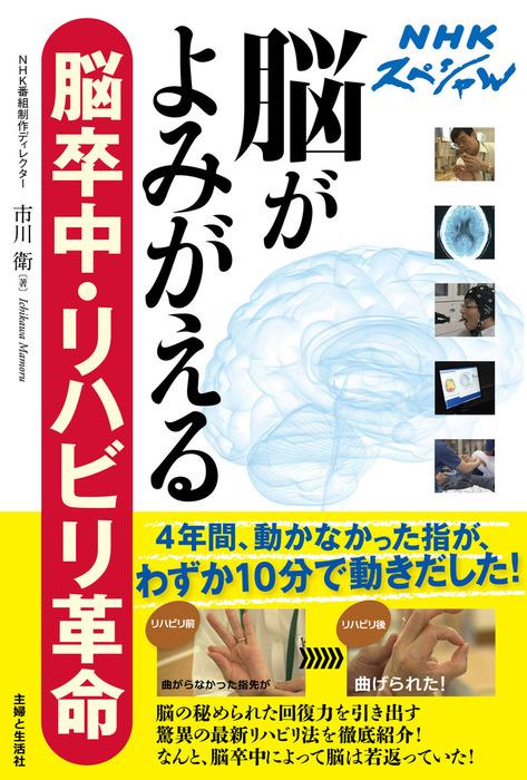 NHKスペシャル 脳がよみがえる 脳卒中・リハビリ革命拡大写真