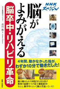 NHKスペシャル 脳がよみがえる 脳卒中・リハビリ革命-電子書籍