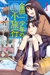 金田一少年の1泊2日小旅行(1)-電子書籍