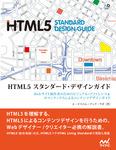 HTML5 スタンダード・デザインガイド リフロー版-電子書籍