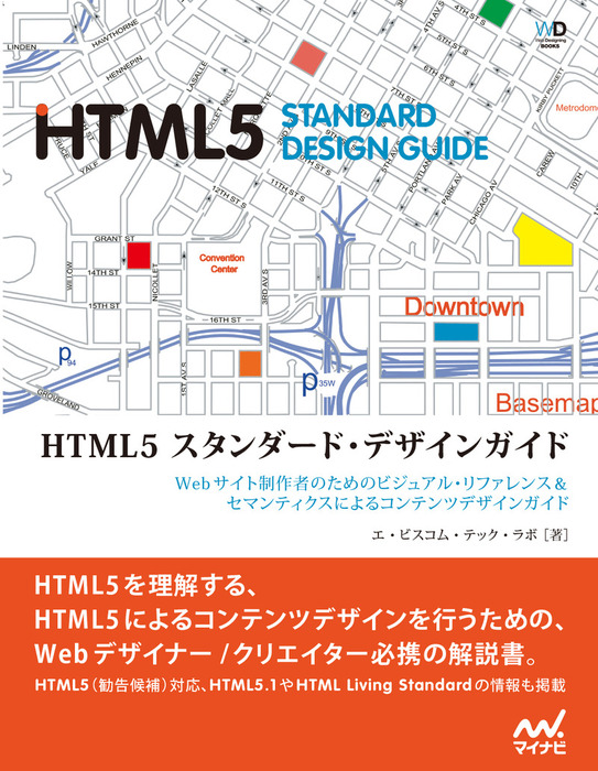 HTML5 スタンダード・デザインガイド リフロー版-電子書籍-拡大画像