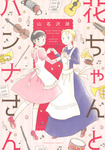 花ちゃんとハンナさん-電子書籍