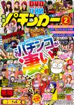 漫画パチンカー 2017年02月号-電子書籍