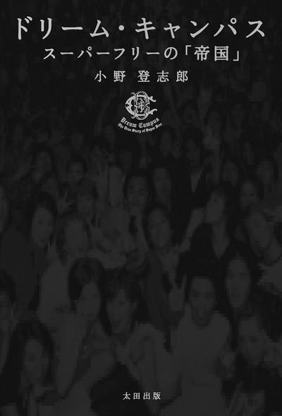 ドリーム・キャンパス-電子書籍
