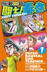 外伝!浦安鉄筋家族 闘え!春巻 1-電子書籍