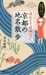 碁盤の目には謎がいっぱい! ほんとうは怖い 京都の地名散歩-電子書籍