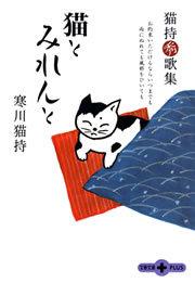 猫とみれんと 猫持秀歌集-電子書籍-拡大画像