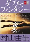 合本 ダブル・ファンタジー【文春e-Books】-電子書籍