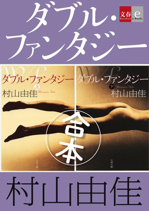 合本 ダブル・ファンタジー【文春e-Books】拡大写真
