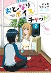 おとなりボイスチャット(2)-電子書籍