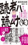 読者ハ読ムナ(笑) ~いかにして藤田和日郎の新人アシスタントが漫画家になったか~-電子書籍