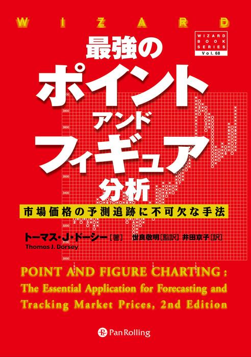 最強のポイント・アンド・フィギュア分析 ──市場価格の予測追跡に不可欠な手法拡大写真