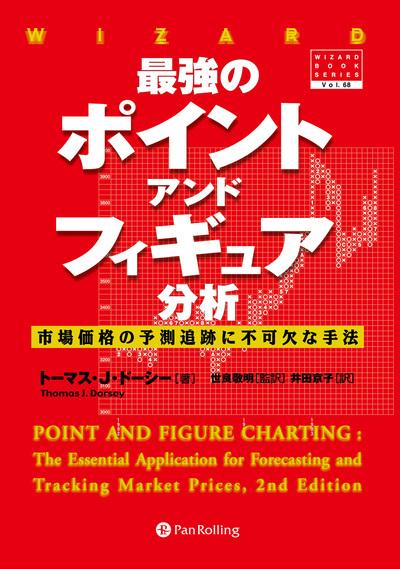 最強のポイント・アンド・フィギュア分析 ──市場価格の予測追跡に不可欠な手法-電子書籍