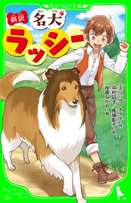 新訳 名犬ラッシー拡大写真