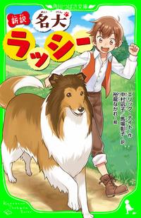 新訳 名犬ラッシー