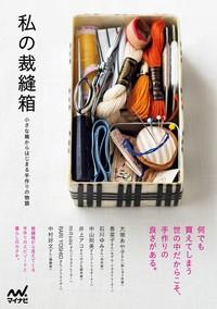 私の裁縫箱 小さな箱からはじまる手作りの物語-電子書籍