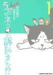 うちのネコが訴えられました!?(1)-電子書籍