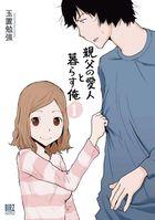 親父の愛人と暮らす俺(バーズコミックス デラックス)