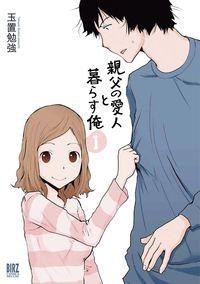 親父の愛人と暮らす俺 (1)