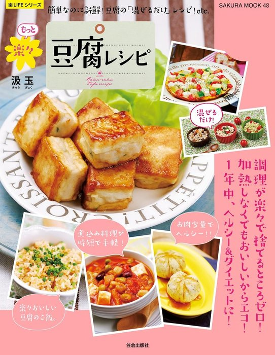 もっと楽々豆腐レシピ-電子書籍-拡大画像