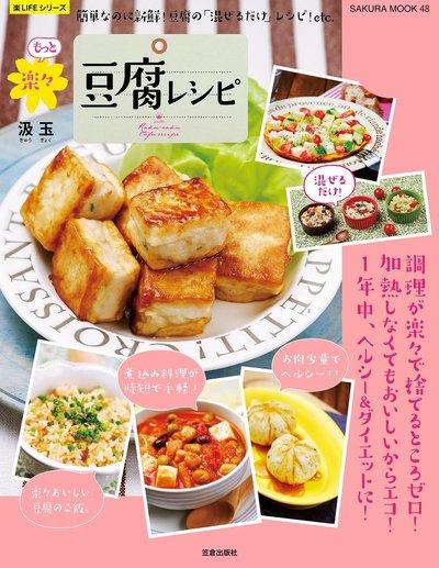 もっと楽々豆腐レシピ-電子書籍
