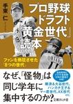 プロ野球ドラフト「黄金世代」読本 ファンを熱狂させた「8つの世代」-電子書籍