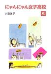 にゃんにゃん女子高校(5)-電子書籍