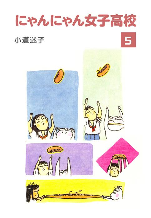 にゃんにゃん女子高校(5)-電子書籍-拡大画像