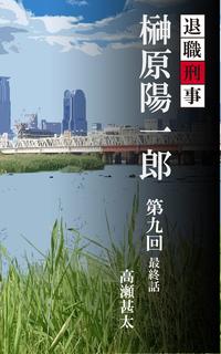 退職刑事 榊原陽一郎 第九回 最終話-電子書籍