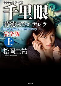 千里眼 背徳のシンデレラ 完全版 上 クラシックシリーズ12