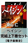 ベイジン 完結上下巻セット【電子版限定】-電子書籍